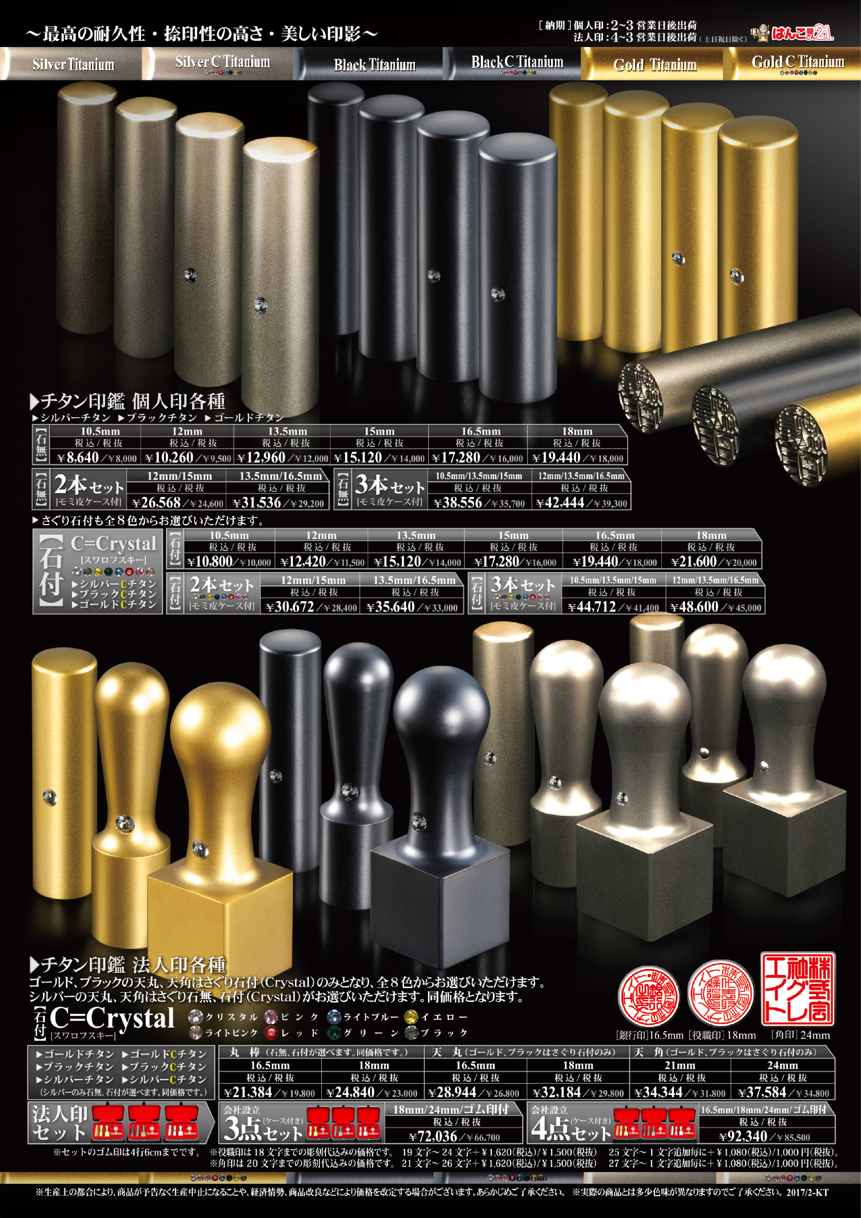 1-チタン専用価格表2(新色追加2017-2)KT