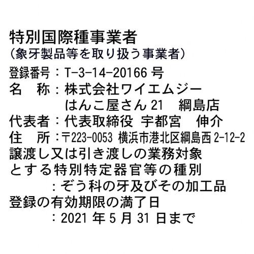 特別国際種-01