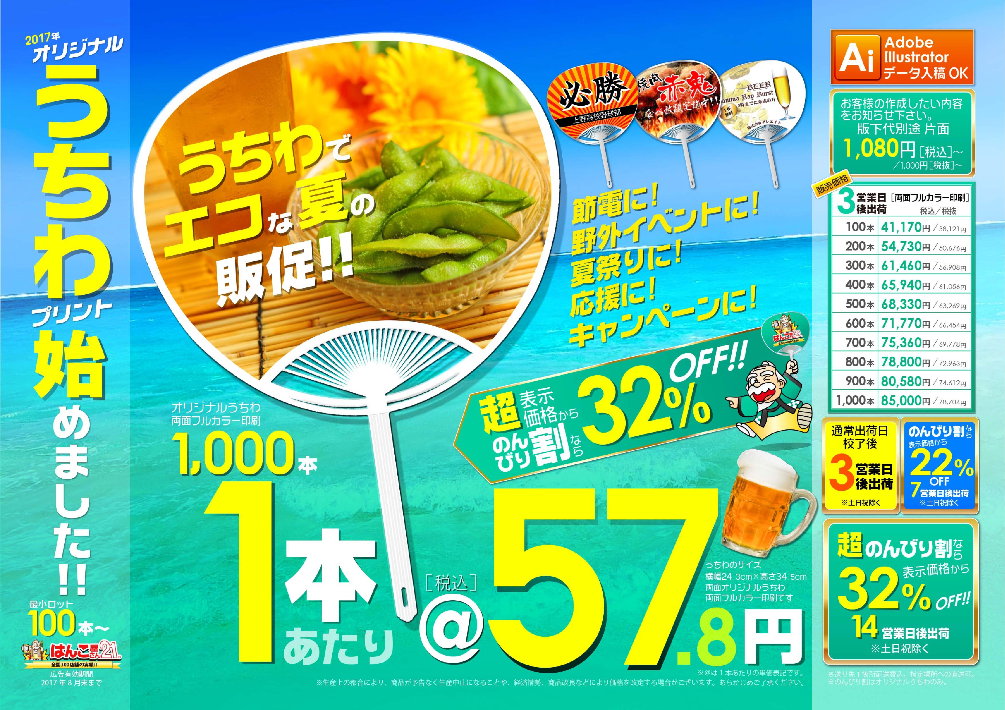 2-オリジナルうちわA4(横)POP-2017-5-01